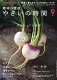 NHK 趣味の園芸 やさいの時間 2016年 09 月号 [雑誌]