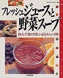 フレッシュジュースと野菜スープ―おいしくて体にやさしい元気メニュー150 (毎日おいしいクッキング)