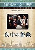 夜中の薔薇 [DVD]