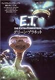 E.T.グリーン・プラネット (ヴィレッジブックス)