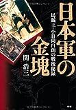 日本軍の金塊: 馬賊王・小日向白朗の戦後秘録