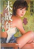 未成年の春秋〈下巻〉 (桃園文庫)