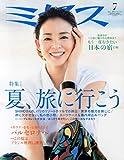 ミセス 2014年 07月号 [雑誌]