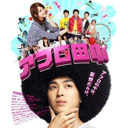 アフロ田中 [Blu-ray]