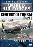 WORLD AIRFORCES イギリス空軍の一世紀 [DVD]