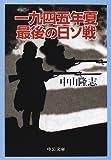 一九四五年夏 最後の日ソ戦 (中公文庫)