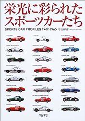 栄光に彩られたスポーツカーたち (Motor sports books)