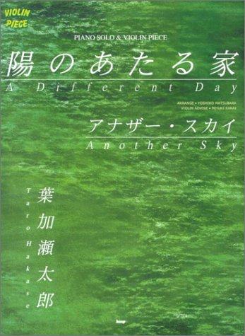 バイオリンピース 葉加瀬太郎 陽のあたる家/アナザースカイ (ヴァイオリン・ピース)