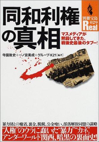 同和利権の真相―マスメディアが黙殺してきた、戦後史最後のタブー! (別冊宝島Real (029))