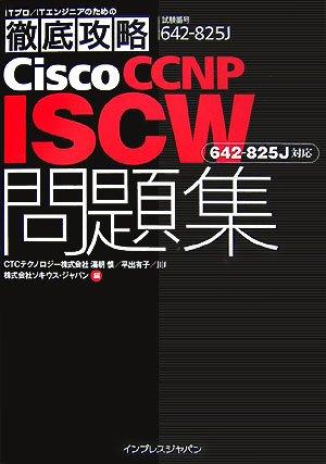 徹底攻略Cisco CCNP ISCW問題集[642-825J]対応 (ITプロ/ITエンジニアのための徹底攻略)