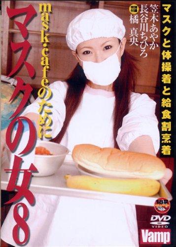 マスクの女8 [DVD]