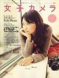 女子カメラ 2007年 12月号 [雑誌]