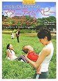 マタニティ&ベビーピラティス—ママになってもエクササイズ! (小学館DVD BOOK)