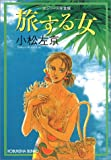 旅する女―女シリーズ完全版 (光文社文庫)