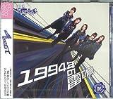 1994年の雷鳴 【AKB48 チームサプライズ】 ホール限定ver M6 CD+DVD 篠田麻里子、板野友美、大島優子、高橋みなみ、小嶋陽菜