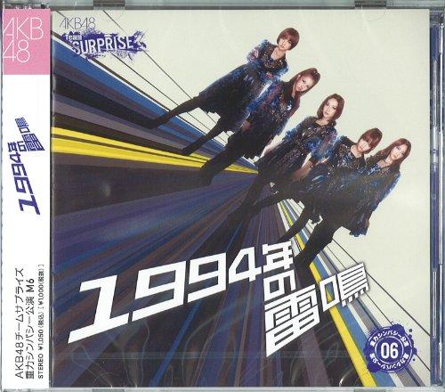 1994年の雷鳴 【AKB48 チームサプライズ】 ホール限定ver M6 CD+DVD 篠田麻里子、板野友美、大島優子、高橋みなみ、小嶋陽菜、