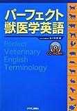 パーフェクト獣医学英語(CD-ROM付)