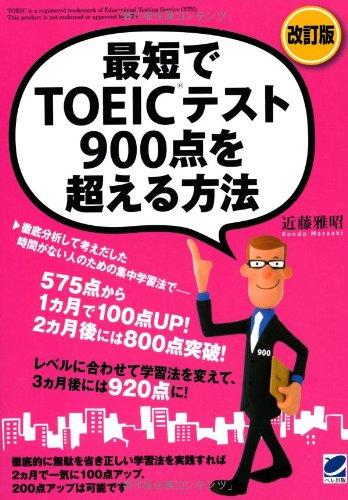 改訂版 最短でTOEICテスト900点を超える方法