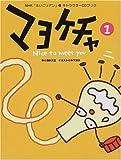マヨケチャ〈1〉 (NHK「えいごリアン」・キャラクターCDブック)