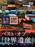ベスト・オブ「世界遺産」 10周年スペシャル [DVD]