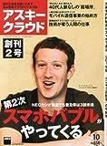 アスキークラウド 2013年 10月号 [雑誌]