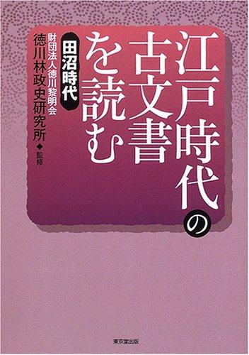 江戸時代の古文書を読む—田沼時代