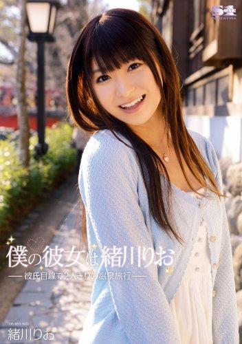 僕の彼女は緒川りお-彼氏目線で2人きりの温泉旅行- エスワン ナンバーワンスタイル [DVD]