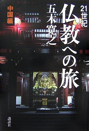 21世紀 仏教への旅 中国編