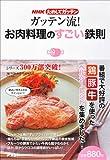 ガッテン流!お肉料理のすごい鉄則 (NHKためしてガッテン)