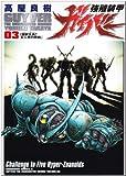 強殖装甲ガイバー (3) (角川コミックス・エース)