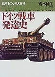 ドイツ戦車発達史 (戦車ものしり大百科)
