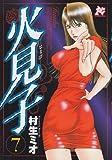 火見子 7 (プレイコミックシリーズ)