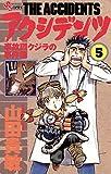 アクシデンツ(5) (少年サンデーコミックス)