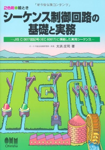 Practical sequence that complies with (IEC 60617) practice-JIS C 0617 symbols and basic picture of when sequence control circuit (2003) ISBN: 4274943275 [Japanese Import]
