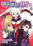リリィ・トゥリガー(2) (Emotion Comics)