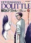 獣医ドリトル 第19巻