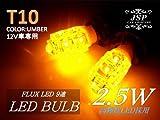 JSPFLUXLED9連高輝度LEDバルブT10アンバー