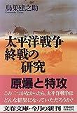 太平洋戦争終戦の研究 (文春文庫)