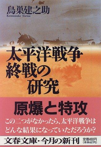 太平洋戦争終戦の研究