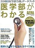 AERA Premium 医学部がわかる (AERAムック)