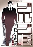 ゴルゴ13 157 (SPコミックス)