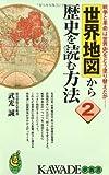 世界地図から歴史を読む方法〈2〉戦争と革命は世界史をどう塗り替えたか (KAWADE夢新書)