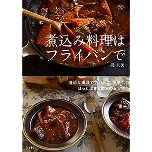 煮込み料理はフライパンで 料理の本棚 (立東舎) [Kindle版]