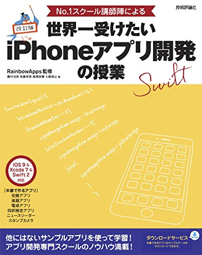 改訂版 No.1スクール講師陣による 世界一受けたいiPhoneアプリ開発の授業 [iOS 9&Xcode 7&Swift 2対応]