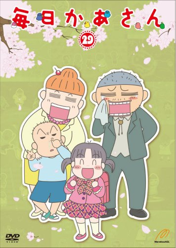 毎日かあさん29 [DVD]