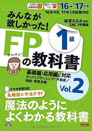 みんなが欲しかった! FPの教科書 1級 Vol.2 タックスプランニング/不動産/相続・事業承継 2016-2017年