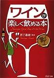 ワインが楽しく飲める本 (PHP文庫)