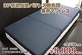 3ッ折高反発バランス敷布団兼用マットレス シングル(97×195×10cm)