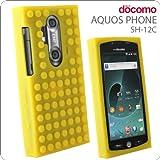[docomo AQUOS PHONE(SH-12C)専用] ブロックシリコンケース(イエロー)【ジャケット/カバー】【スマートフォン/アクオスフォン/Android/アンドロイド/SH12C】