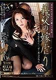 義父の嫁虐り 艶堂しほり [DVD]
